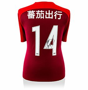 Javier Mascherano Signed 2018 Hebei China Fortune (Back Signed)